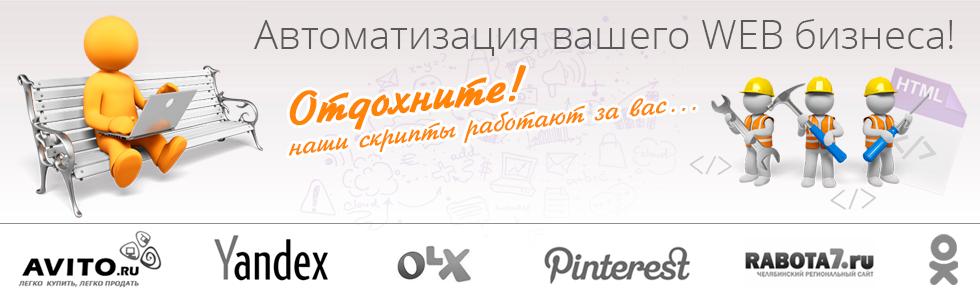 Zennoposter для olx kz размещение объявлений как интересно подать объявление